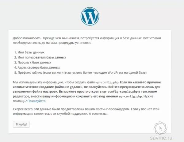 ustanovka-wordpress-na-denver-004