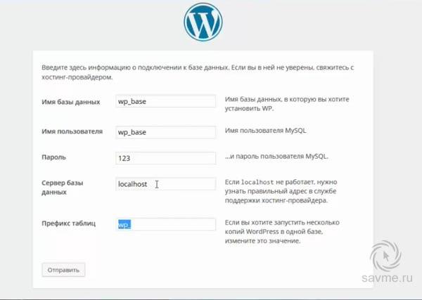 ustanovka-wordpress-na-denver-005