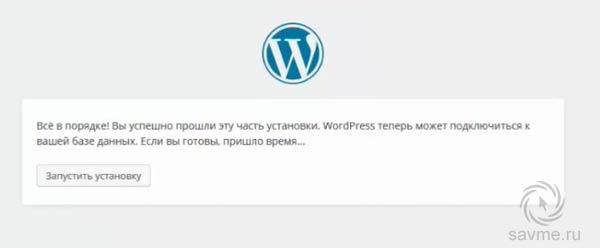 ustanovka-wordpress-na-denver-006