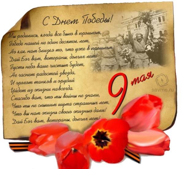 9 мая день победы 70 лет