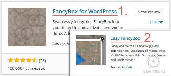 fancybox-for-wordpress-001