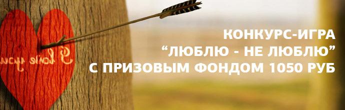 Игра «Люблю / не люблю» на savme.ru