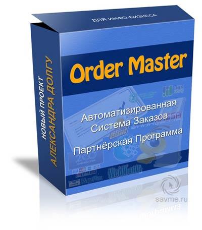 order-master-2-05