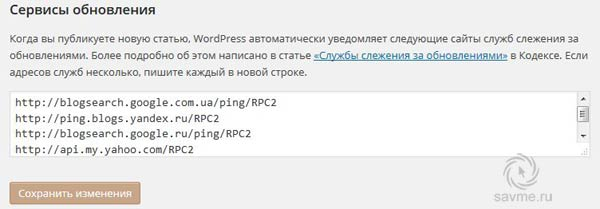 ping-servisi-dlja-wordpress-001