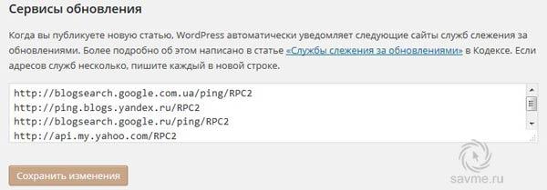ping-servisi-dlja-wordpress-001
