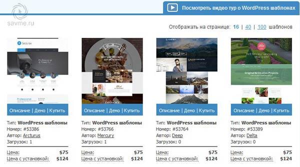 Шаблоны для блога или сайта