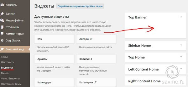 widget-dlja-wordpress-002