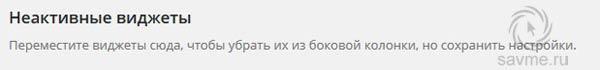 widget-dlja-wordpress-005