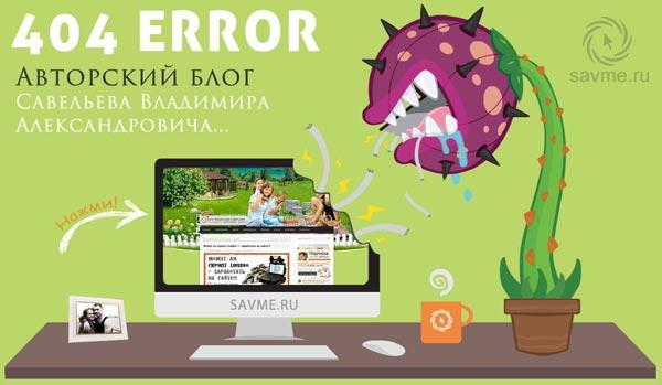 шикарная страница 404 ошибки