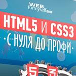 HTML5 и CSS3 с Нуля до Профи