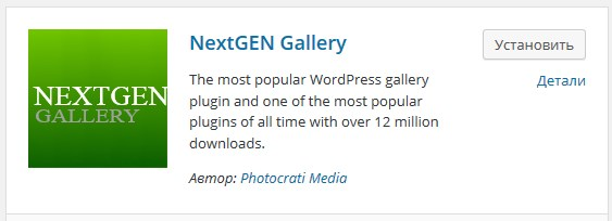 nextgen-gallery-wordpress-001