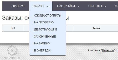 skript_LineBro_zarabotat_na_sajte-007