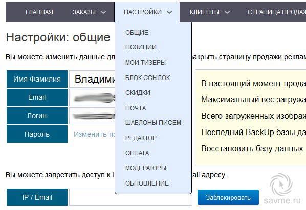 skript_LineBro_zarabotat_na_sajte-008