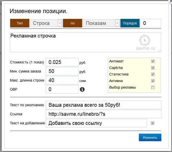 skript_LineBro_zarabotat_na_sajte-010