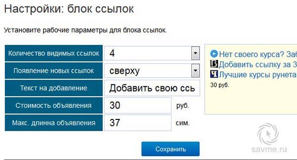 skript_LineBro_zarabotat_na_sajte-011