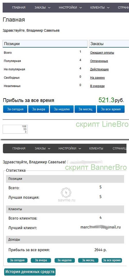 skript_LineBro_zarabotat_na_sajte-012