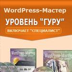 Обучение созданию сайтов на WordPress