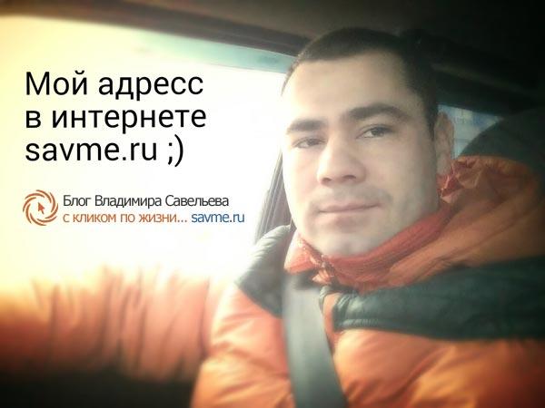 Блоггер Владимир Савельев