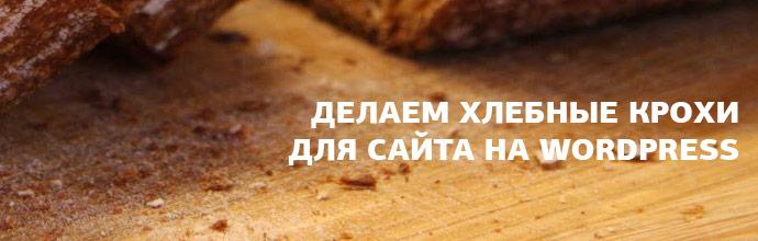 Улучшаем Юзабилити - хлебные крошки на wordpress!