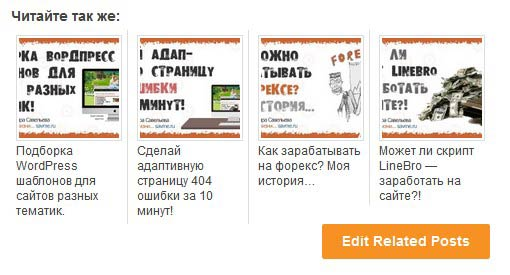 plugins-wp-related-posts-004