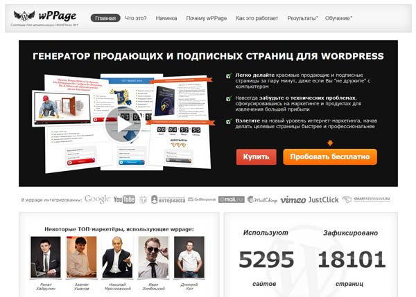 wppage-generator-stranic-002