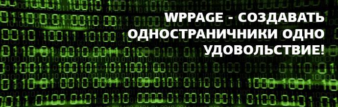 генератор страниц wPPage на WordPress