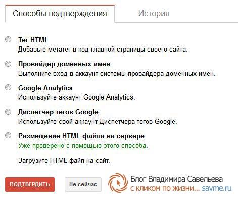 Подтверждение сайта Google Webmaster
