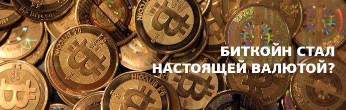 Bitcoin стал настоящей валютой?!