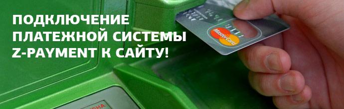 Подключение к платежной системе Z-Payment