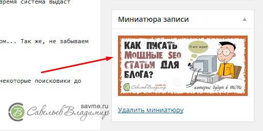 kak_pisat_stati_dlja_bloga_006