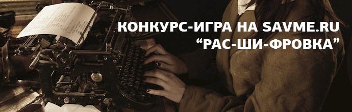 Интересная игра на блоге «Расшифровка» + мои новости!