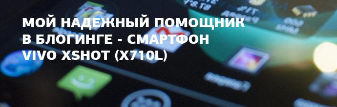 Блоггинг и мой смартфон vivo xshot x710L  (обзор)