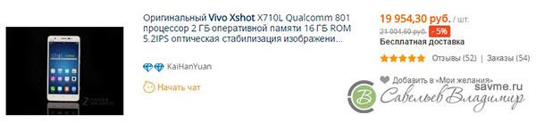 vivo_xshot_x710l_001