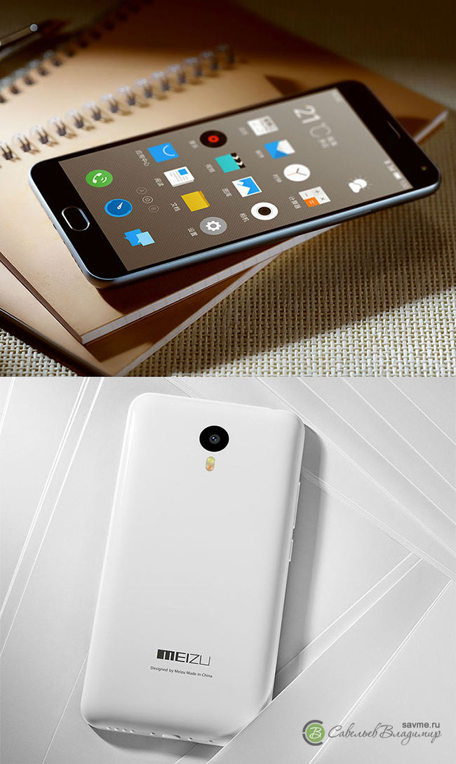 выиграть смартфон Meizu mx2 note