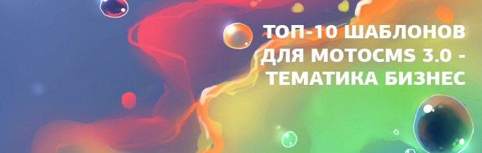 ТОП-10 шаблоны MotoCMS 3.0 для бизнеса