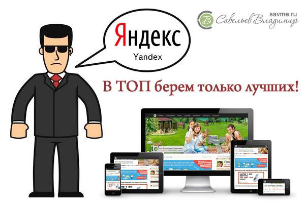 prodvigenie_v_poiskovih_sistemah_kak_popast_v_top-001