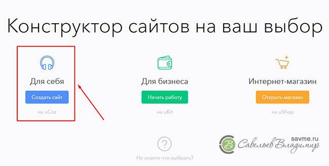 Создать сайт на системе Ucoz