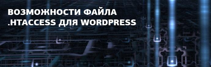 Возможности файла .htaccess для Wordpress