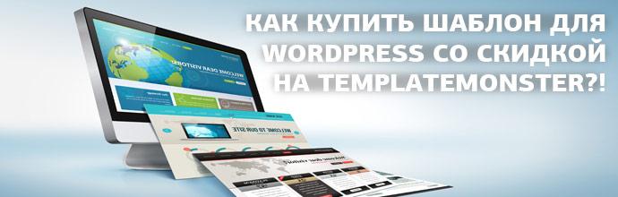Как купить шаблон для wordpress с 10% скидкой!