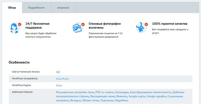 шаблон для wordpress