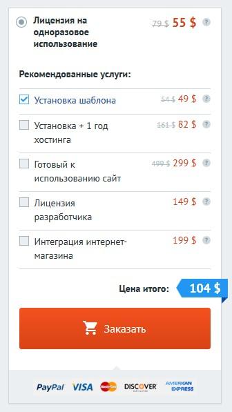 покупка шаблона WordPress