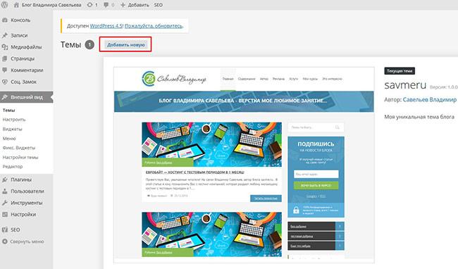 добавление темы в WordPress