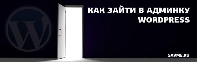 kak_zaiti_v_adminku_wordpress