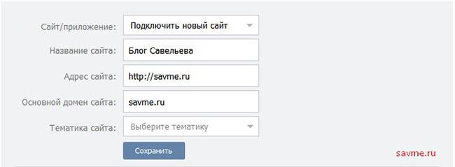 подключение сайта API Вконтакте