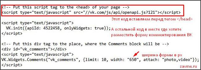 Установка виджета VK на сайт