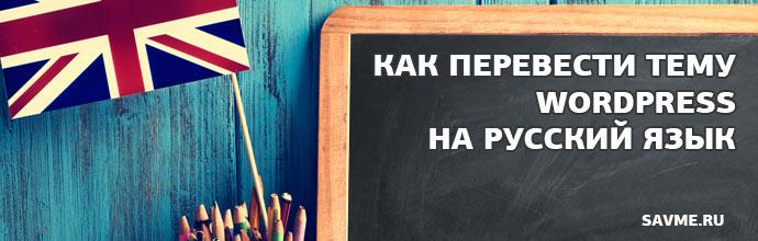 Как перевести тему WordPress на русский язык