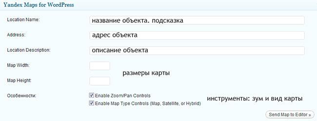 настройки плагина Yandex Maps for WordPress