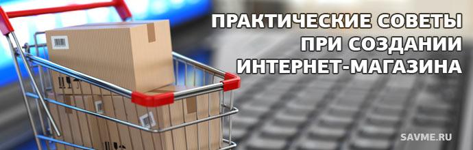 Практические советы при создании интернет-магазина