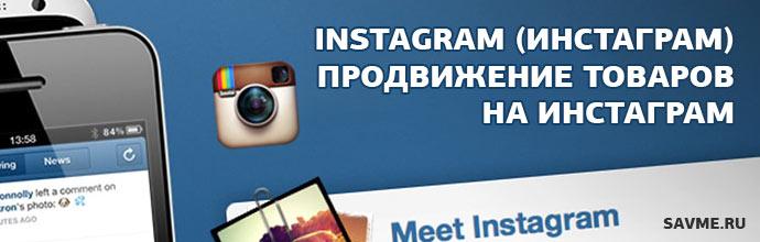 Instagram (Инстаграм). Продвижение товаров на Инстаграм