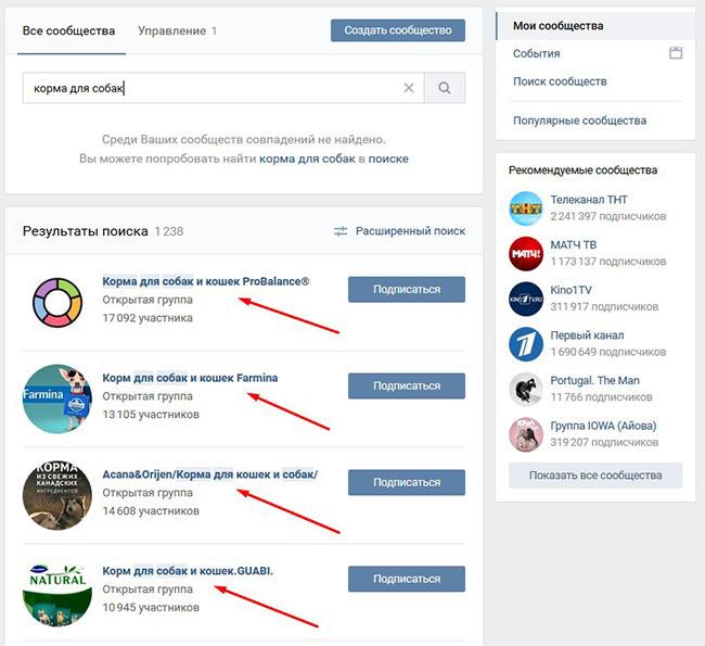 тематическая раскрутка группы вконтакте